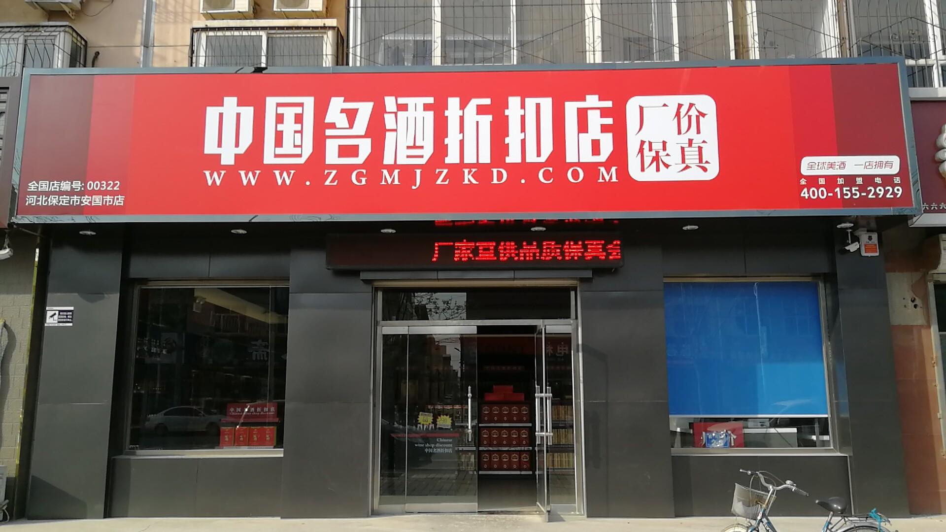 河北安国店