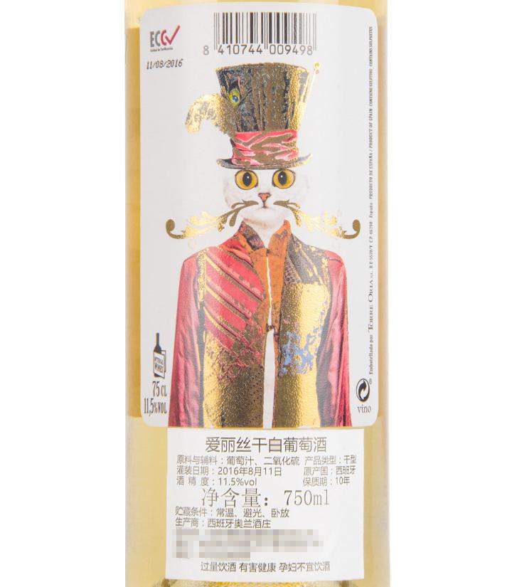 11.5°西班牙爱丽丝干白葡萄酒750ml 瓶