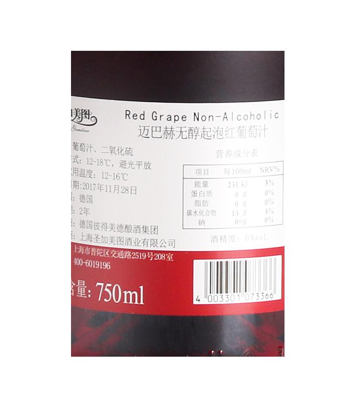 0°德国迈巴赫无醇起泡红葡萄汁750ml 瓶