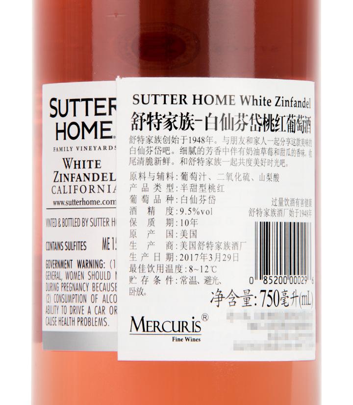 9.5°美国舒特家族白仙芬岱桃红葡萄酒750ml 瓶