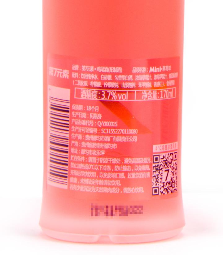 第7元素迷你系列鸡尾酒之草莓味170ml 瓶