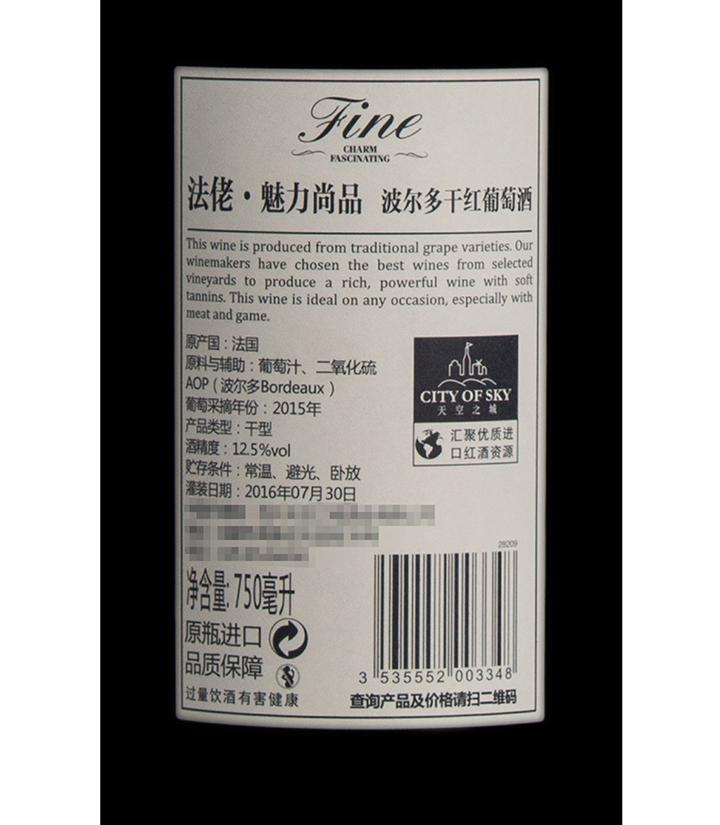 12.5°法国法佬魅力尚品波尔多干红葡萄酒750ml