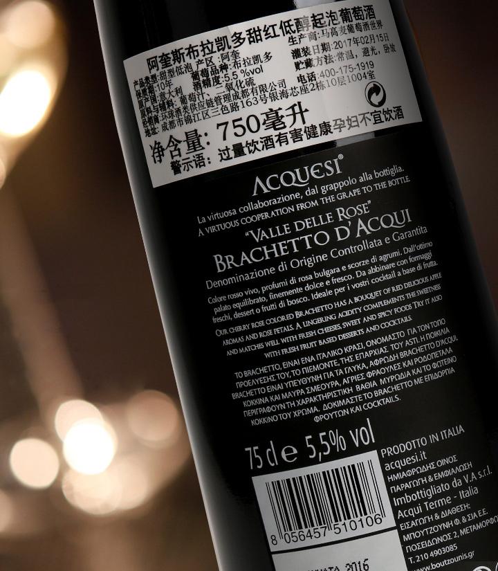 5.5°意大利阿奎斯布拉凯多甜红低醇起泡葡萄酒750ml
