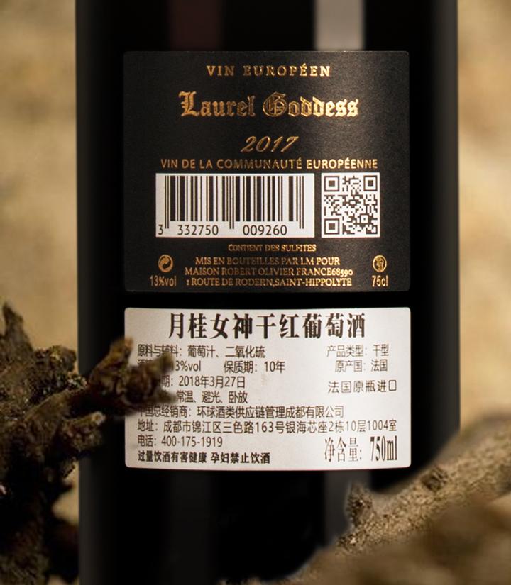 13°法国月桂女神干红葡萄酒750ml