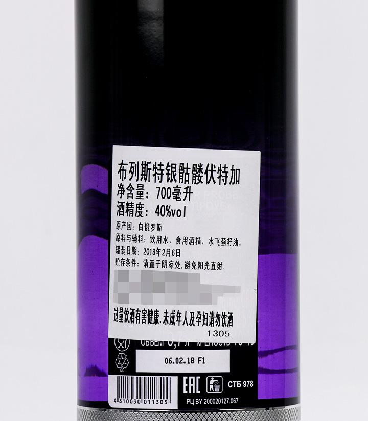 白俄罗斯布列斯特银骷髅伏特加700ml 瓶