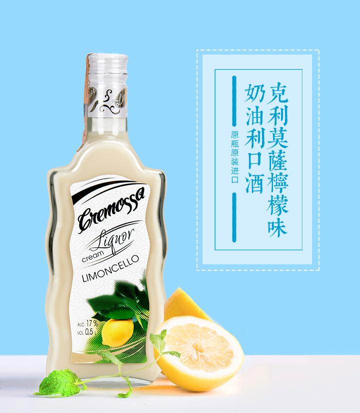 白俄罗斯克利莫萨柠檬味奶油利口酒500ml 瓶