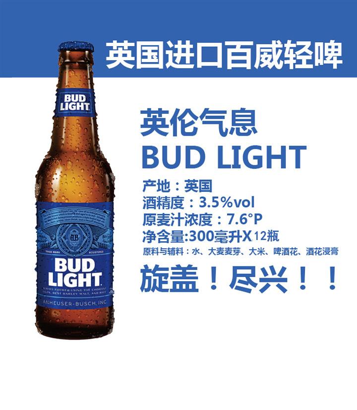 英国百威(百德)轻啤酒300ml 瓶