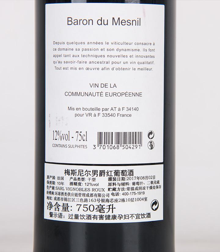 12°法国梅斯尼尔男爵红葡萄酒750ml