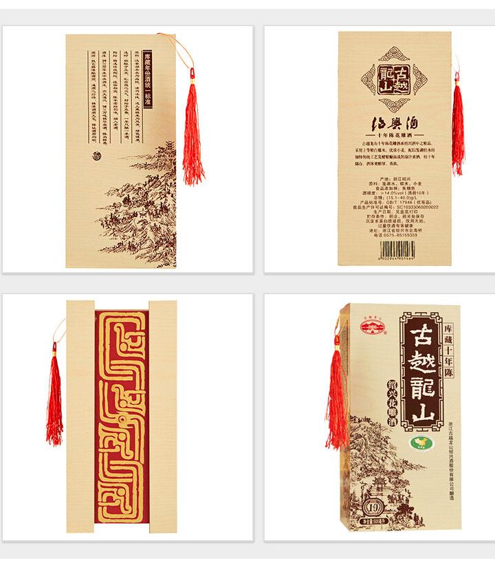 古越龙山库藏十年陈(木盒)500ml 瓶