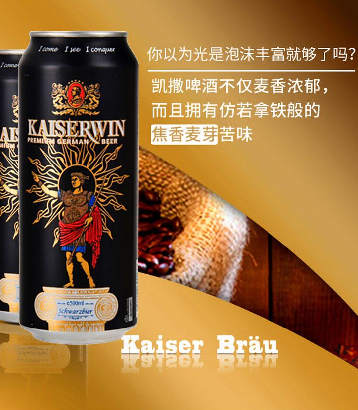 德国凯撒窖藏黑啤酒500ml 瓶