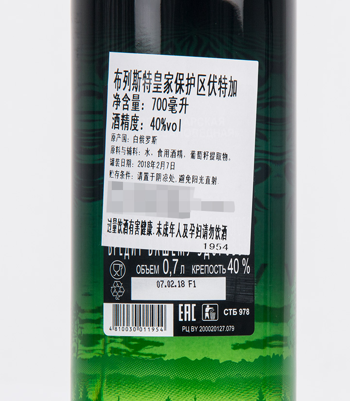 白俄罗斯布列斯特皇家保护区伏特加700ml 瓶