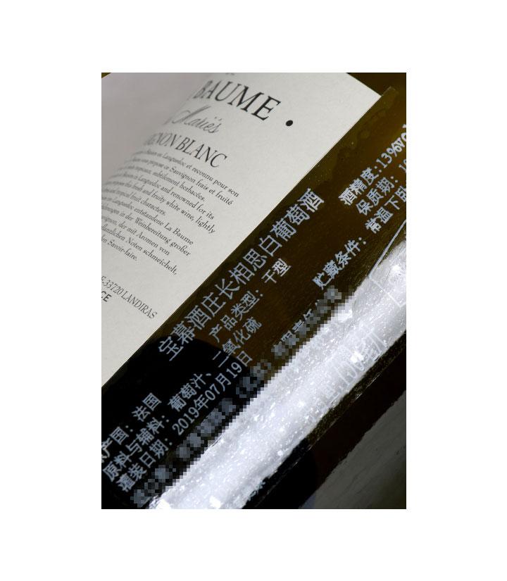 13°法国宝幕酒庄长相思白葡萄酒750ml 瓶