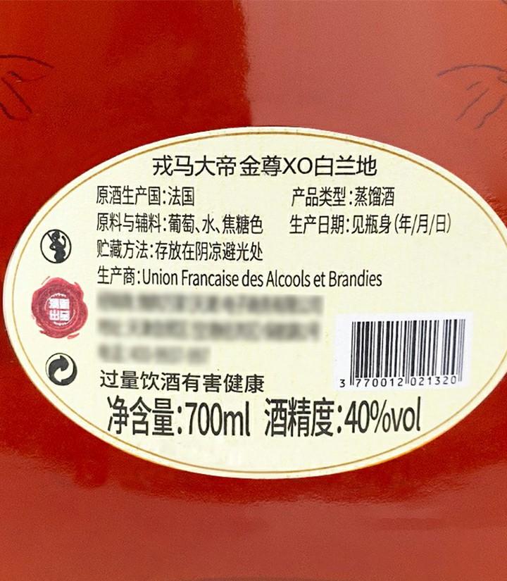 法国戎马大帝金尊XO白兰地700ml 瓶