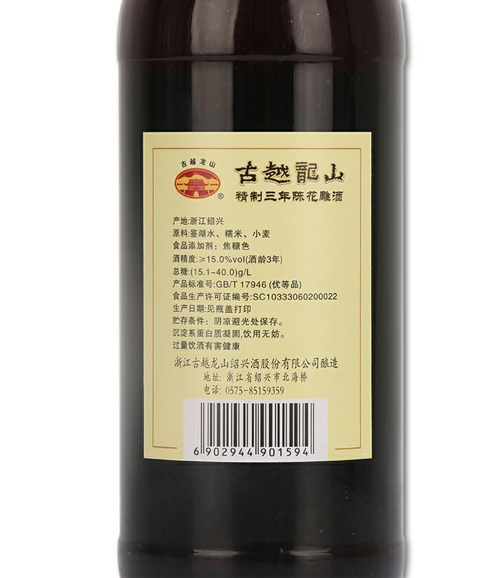 古越龙山精制三年陈花雕酒500ml