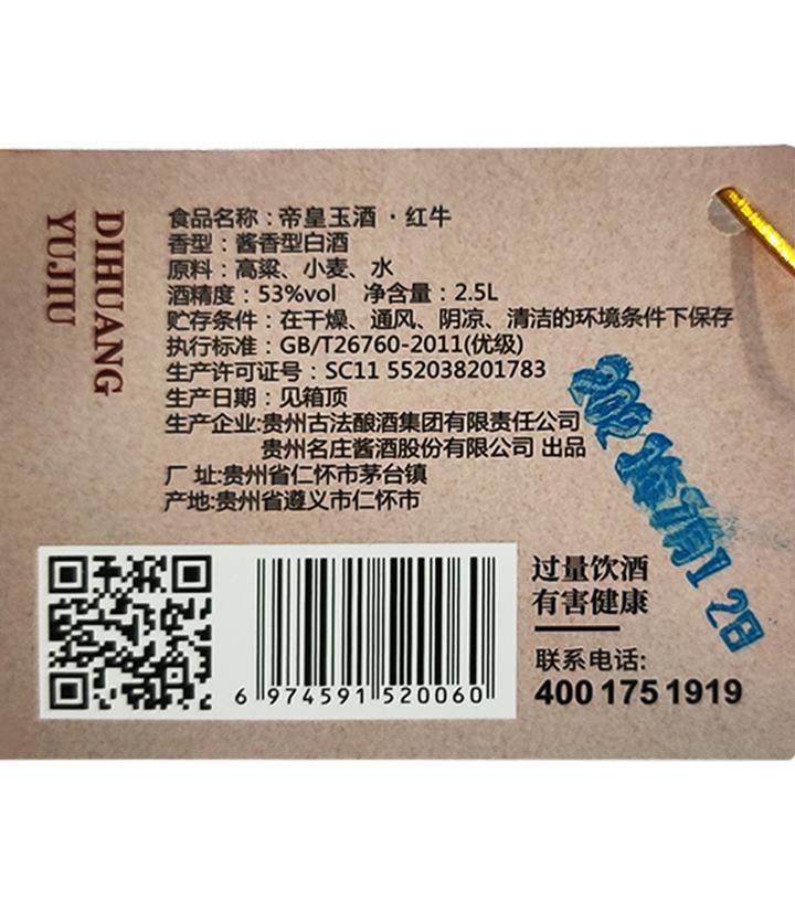 53°茅台镇帝皇玉酒(红牛)2.5L 瓶