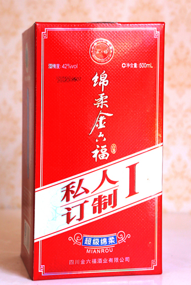 绵柔金六福私人订制1 瓶